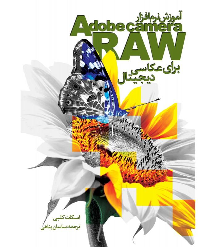 آموزش نرم افزار Adobe camera Raw