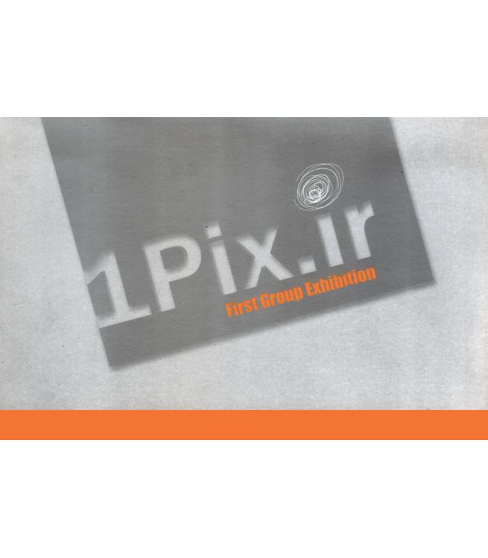 اولین نمایشگاه گروهی عکس 1Pix - مجموعهی قرمز
