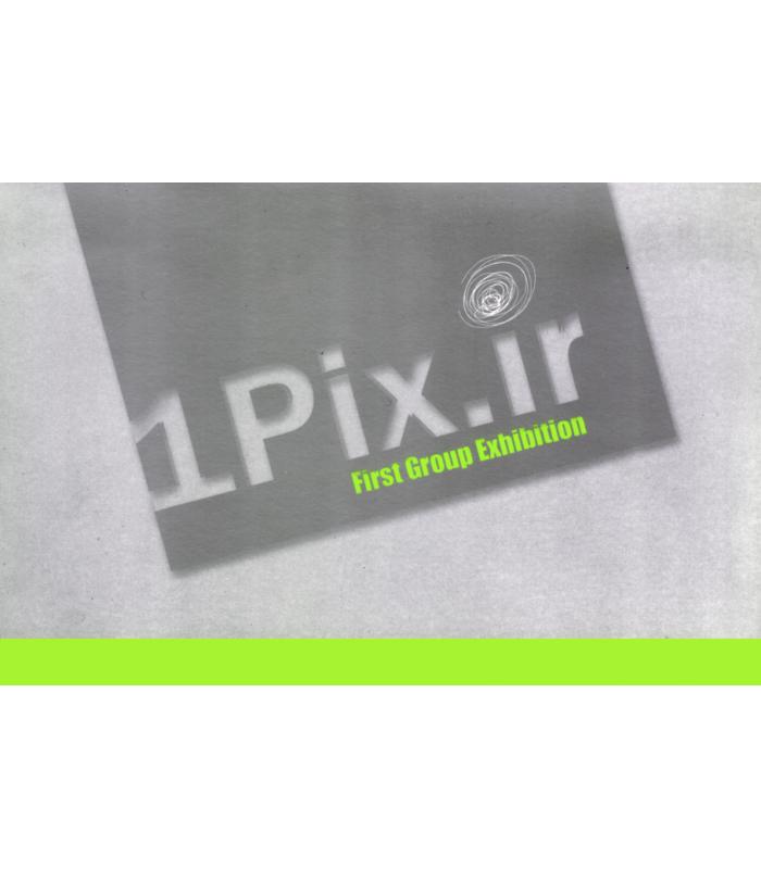اولین نمایشگاه گروهی عکس 1Pix - مجموعهی سبز
