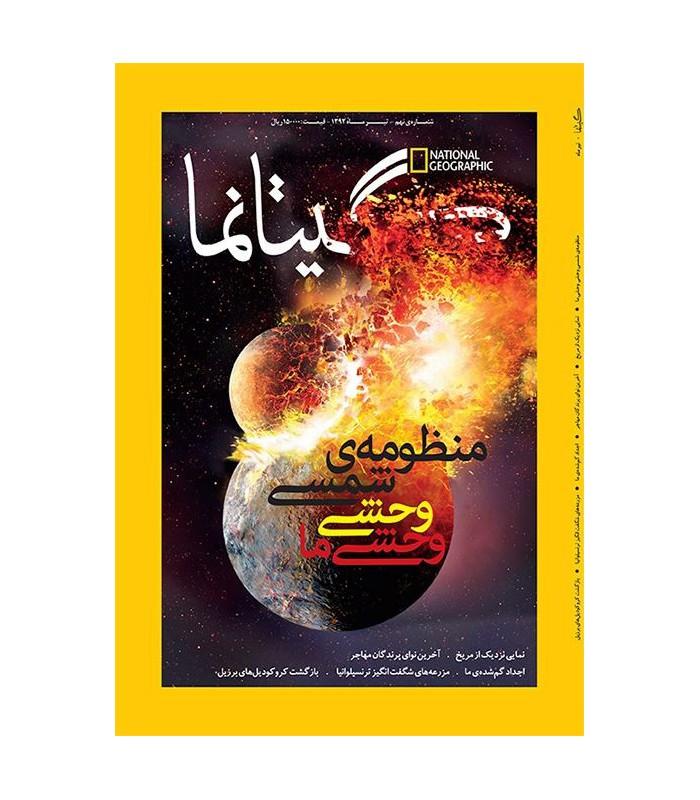 نشنال جئوگرافیک - گیتانما 9 - تیر 1392