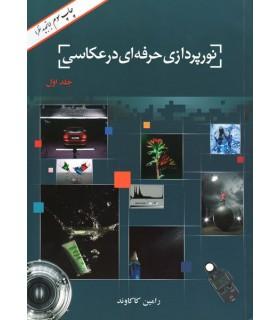 نورپردازی حرفهای در عکاسی - جلد اول