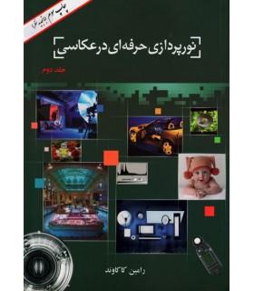 نورپردازی حرفهای در عکاسی - جلد دوم