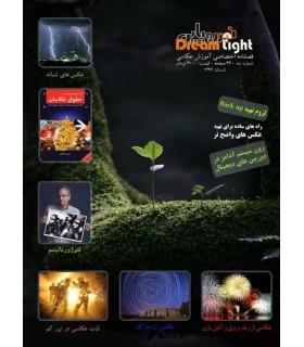فصلنامه نور رویایی شماره 3