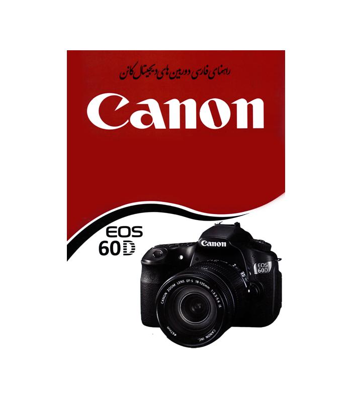 دفترچه راهنمای فارسی دوربین Canon EOS 60D