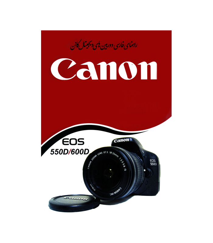 دفترچه راهنمای فارسی دوربین Canon EOS 550D/600D