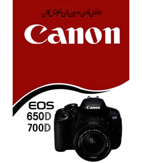 دفترچه راهنمای فارسی دوربین Canon EOS 650D/700D