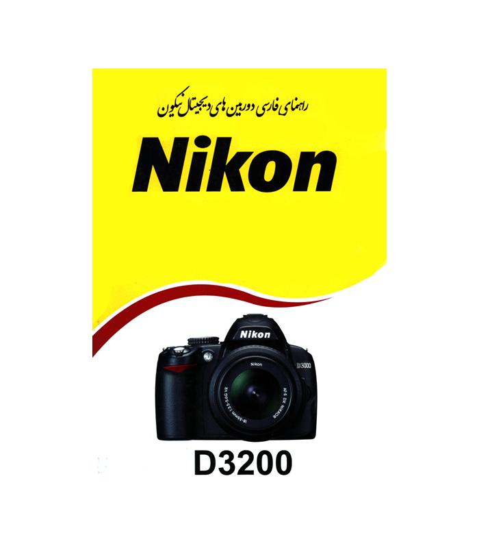 دفترچه راهنمای فارسی دوربین Nikon D3200