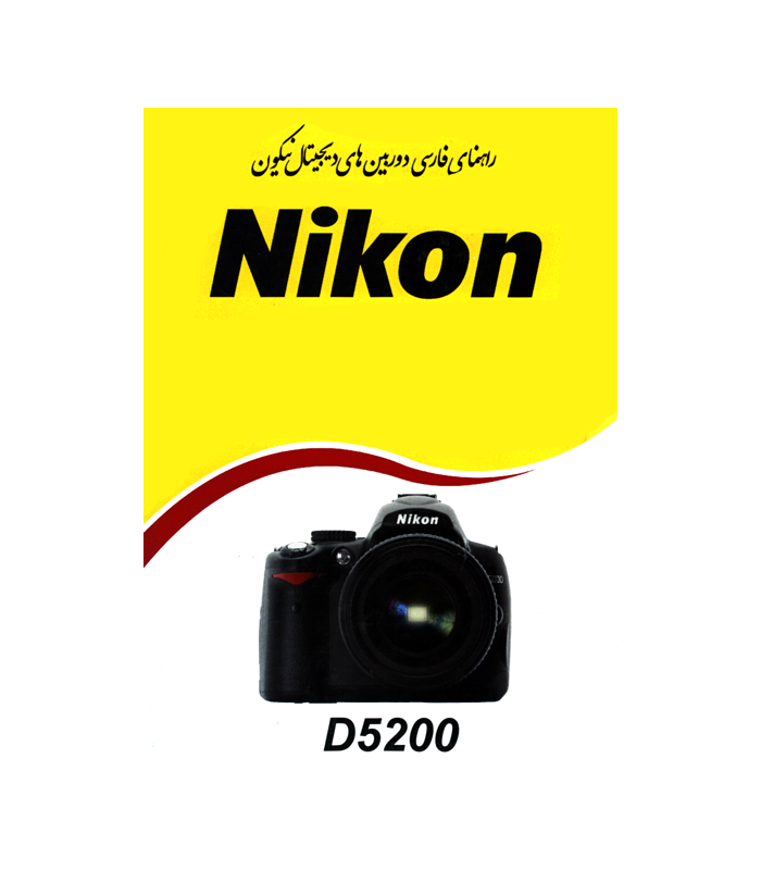 دفترچه راهنمای فارسی دوربین Nikon D5200