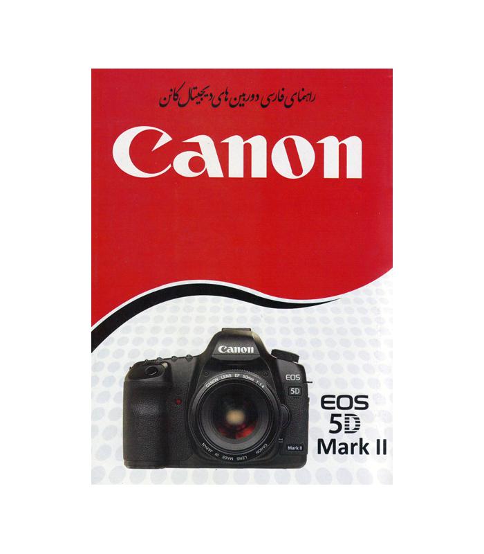 دفترچه راهنمای فارسی دوربین Canon EOS 5D Mark II