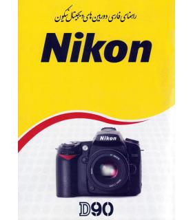 دفترچه راهنمای فارسی دوربین Nikon D90