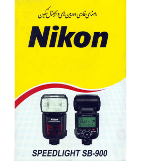 دفترچه راهنمای فارسی فلاش Nikon SB-900