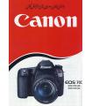 دفترچه راهنمای فارسی دوربین Canon EOS 70D