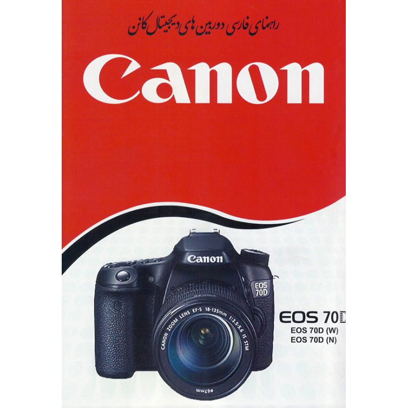 دانلود راهنمای فارسی دوربین کانن 70d