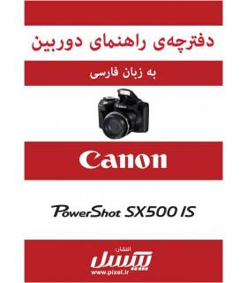 دفترچه راهنمای فارسی دوربین Canon Powershot SX500 IS