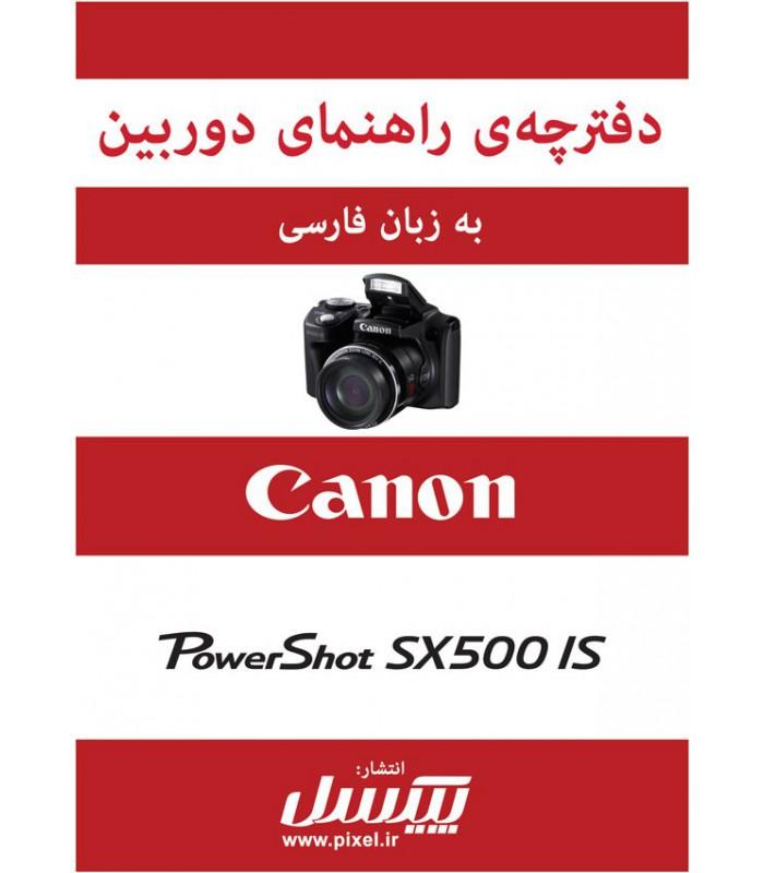 canon powershot 500 is manual