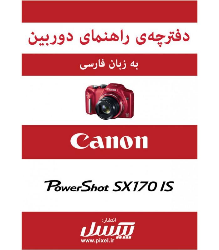 دفترچه راهنمای فارسی دوربین Canon Powershot SX170
