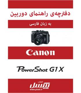 دفترچه راهنمای فارسی دوربین Canon Powershot G1x