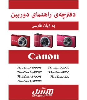 دفترچه راهنمای فارسی دوربینهای سری A کانن