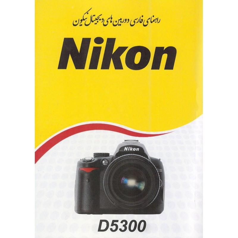 دانلود راهنمای دوربین نیکون d5300
