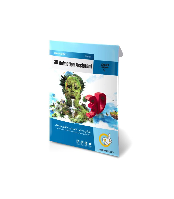 Gerdoo 3D Animation Assistant 2014