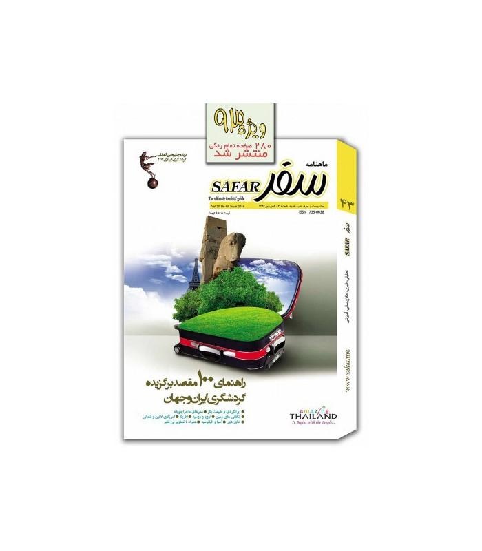 ماهنامه سفر - شماره 43 - کتاب سال