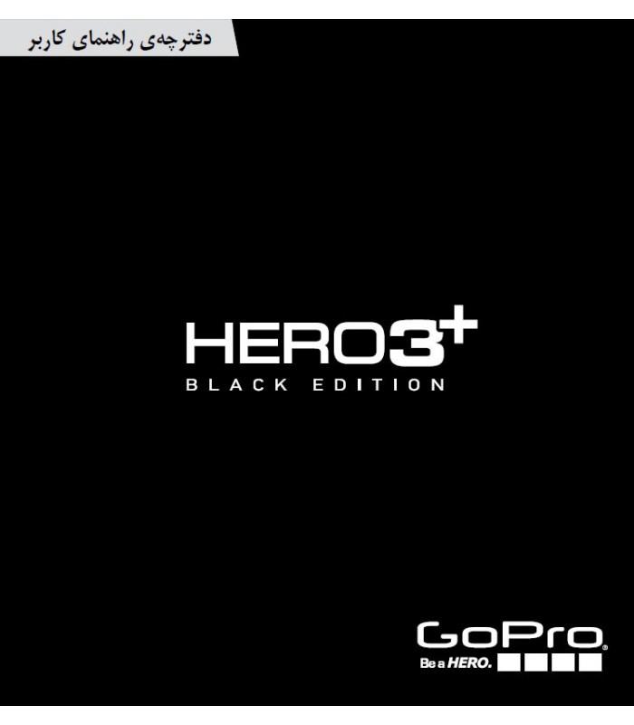 دفترچه راهنمای فارسی دوربین Gopro Hero3+ Black Edition
