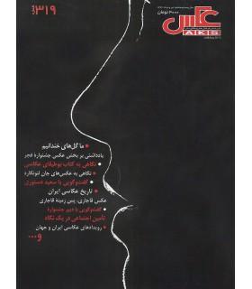 مجله عکس شماره 319 - تیر و مرداد 1393