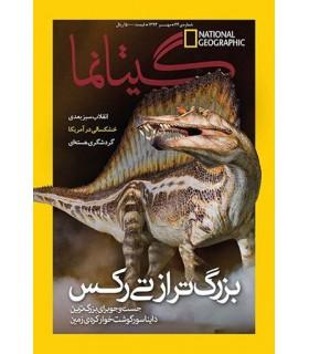 نشنال جئوگرافیک - گیتانما 24- مهر 1393