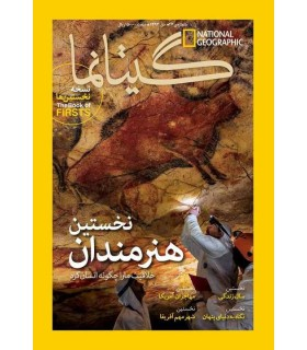 نشنال جئوگرافیک - گیتانما 27- دی 1393