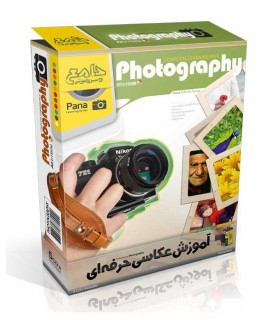 آموزش عکاسی حرفهای