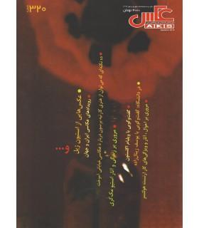 مجله عکس شماره 320 -شهریور و مهر 1393