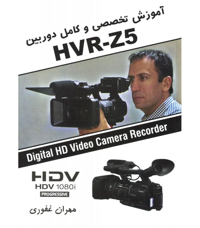 HVR-Z5 آموزش تخصصی و کامل دوربین