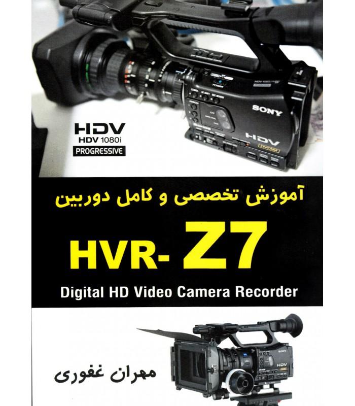 HVR-Z7 آموزش تخصصی و کامل دوربین