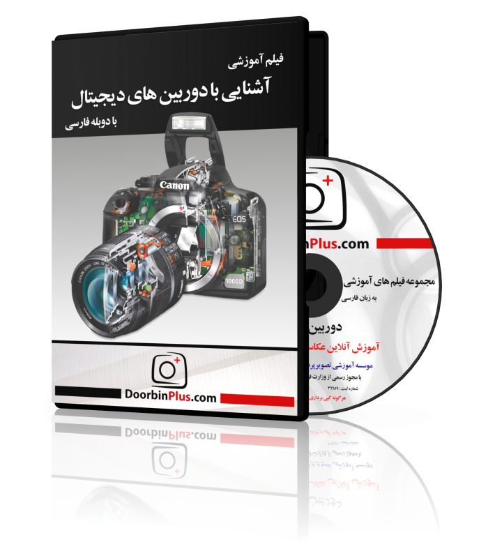 فیلم آموزشی آشنایی با دوربین های دیجیتال