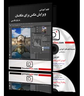 فیلم آموزشی ویرایش عکس برای عکاسان