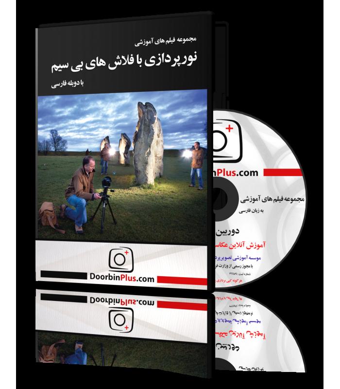 مجموعه فیلم آموزشی نورپردازی با فلاش های بی سیم