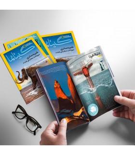 مجموعه 38 شماره مجله گیتانما