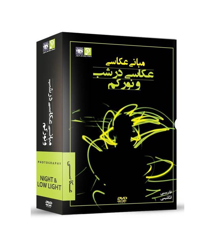 رها فیلم - مباني عكاسي - عكاسي در شب و نور كم