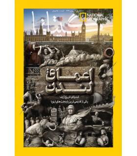 نشنال جئوگرافیک - گیتانما 40- بهمن 1394