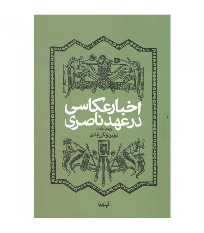 اخبار عکاسی در عهد ناصری