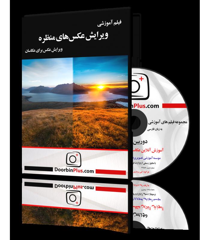 فیلم آموزشی ویرایش عکسهای منظره