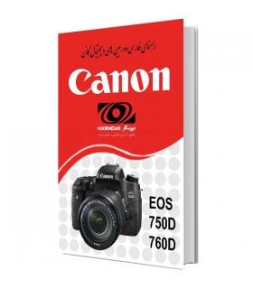 دفترچه راهنمای فارسی کار با دوربینهای Canon EOS 750D و Canon EOS 760D