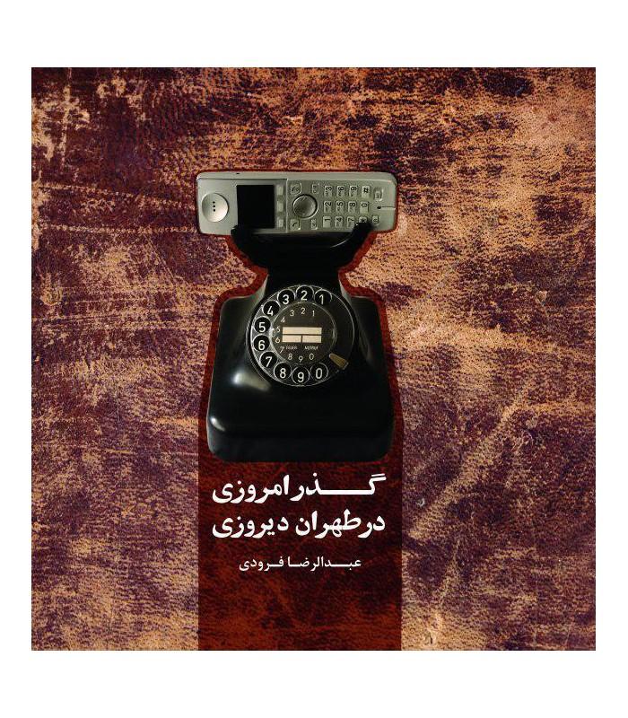 گذر امروزی در طهران دیروزی
