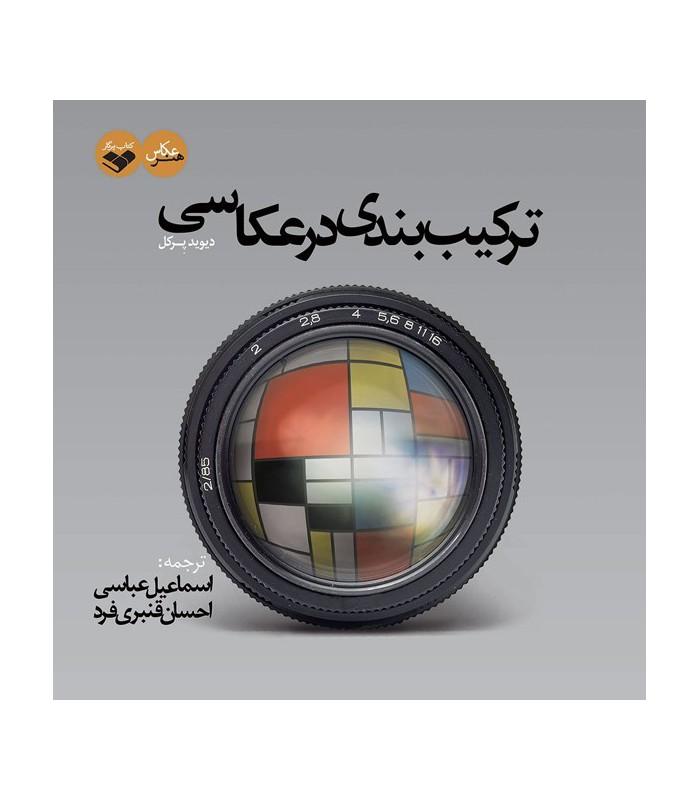 کتاب ترکیب بندی در عکاسی - دیوید پرکل