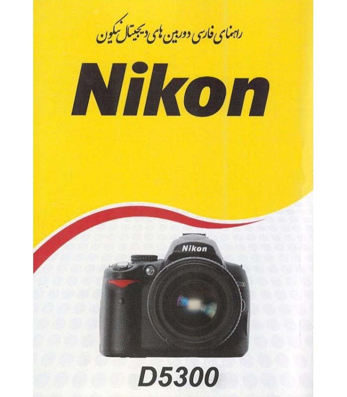 دفترچه راهنمای فارسی دوربین Nikon D5300