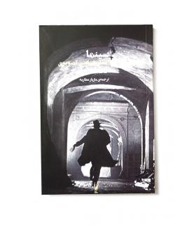 کتاب سینما انسان شناسی تصویری