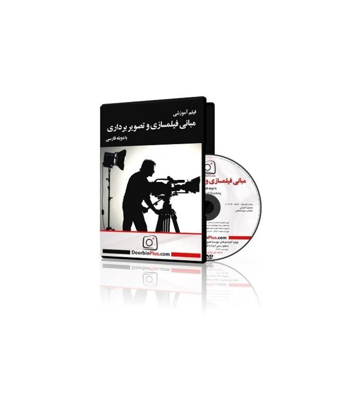 فیلم آموزشی مبانی فیلمسازی و تصویر برداری