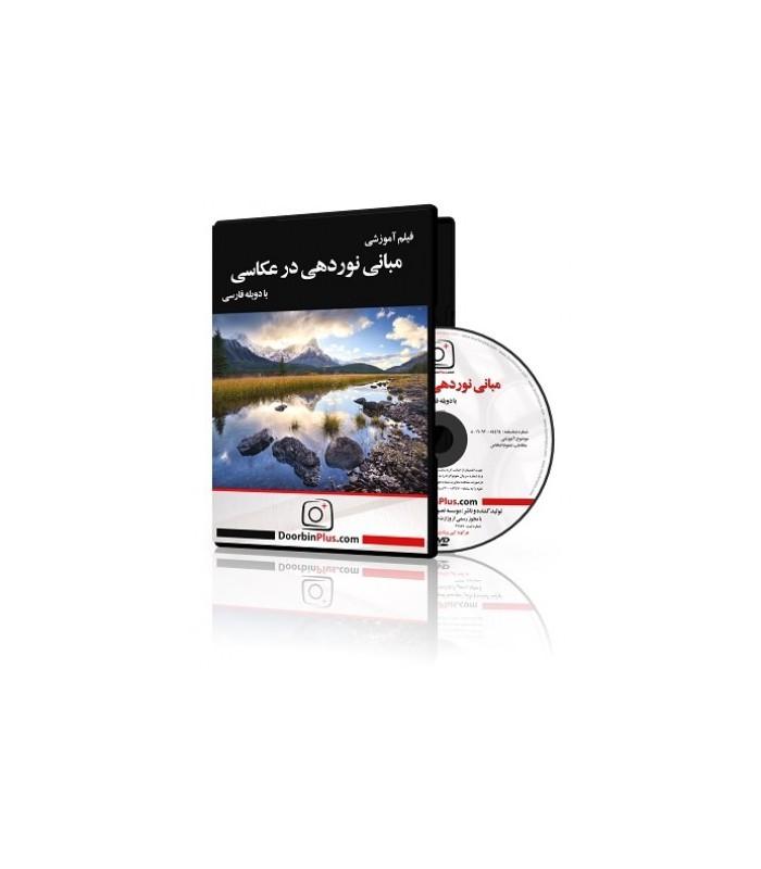 فیلم آموزشی مبانی نوردهی در عکاسی