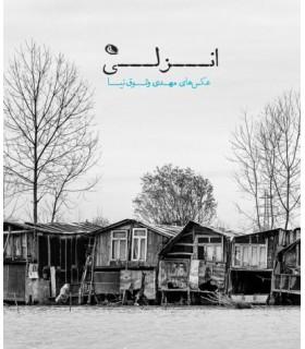 انزلی، عکس های مهدی وثوق نیا