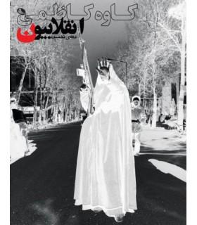 انقلابیون عکس های کاوه کاظمی